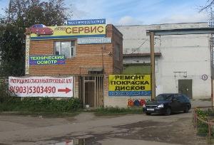 Пункт технического осмотра в Мытищах, Подмосковье
